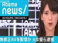 元AV女優の土屋あさみが無修正販売で逮捕された件はガセ!?犯人は桜田さくらだった...?