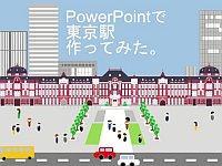 PowerPoint 2016の丸・三角・四角だけで東京駅を描いてみたゾ!