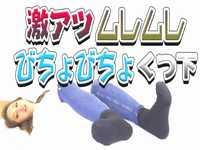 ギャルのゆきぽよがYouTubeで見せたムレムレの生足が素晴らしく臭そうwww