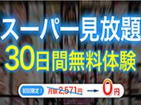 【SMM】スーパーメディアモールはエロ動画(AV)見放題のサービスです