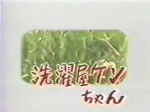 1980年代に大流行した無修正裏ビデオ『洗濯屋ケンちゃん』
