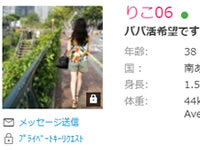 【日本版】不倫サイトの「アシュレイ・マディソン」は本当に出会えるのか?