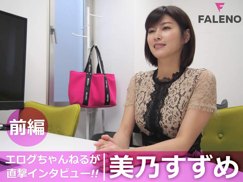 【U-NEXT】美乃すずめちゃんに直撃インタビュー!「FALENO」からAV女優デビュー!