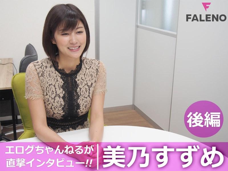 【後編】美乃すずめちゃんに直撃インタビュー!「FALENO」からAVデビューした専属女優の綺麗系!