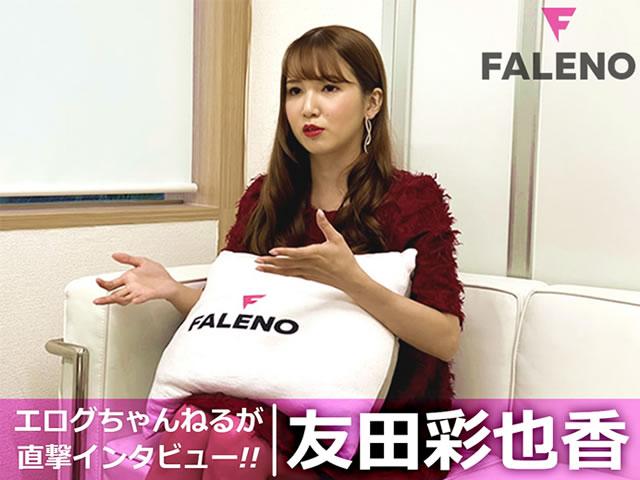 【U-NEXT】友田彩也香さんに直撃インタビュー!移籍先のFALENOから出る『AVぶった斬り』について聞いてみた