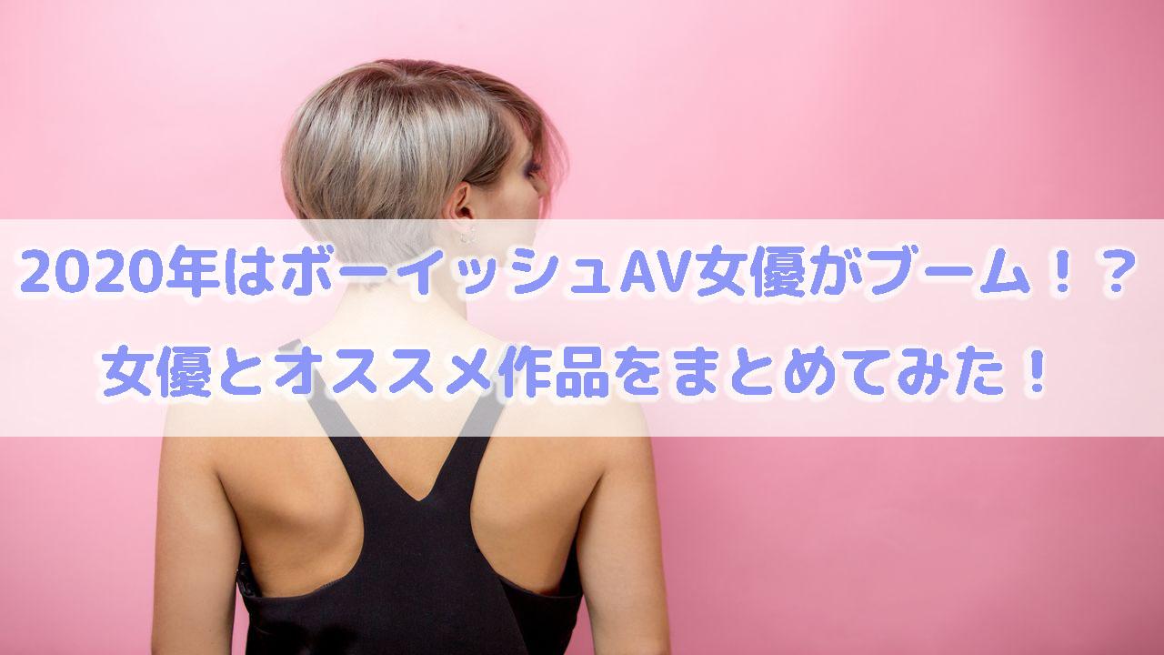ショートヘアのボーイッシュAV女優が流行間近!
