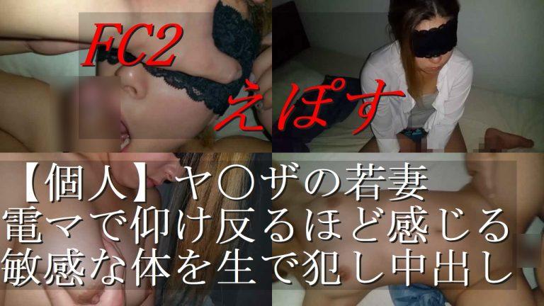 ぽ fc2 え す