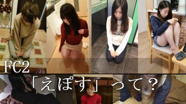 FC2動画のえぽす詳細レビュー