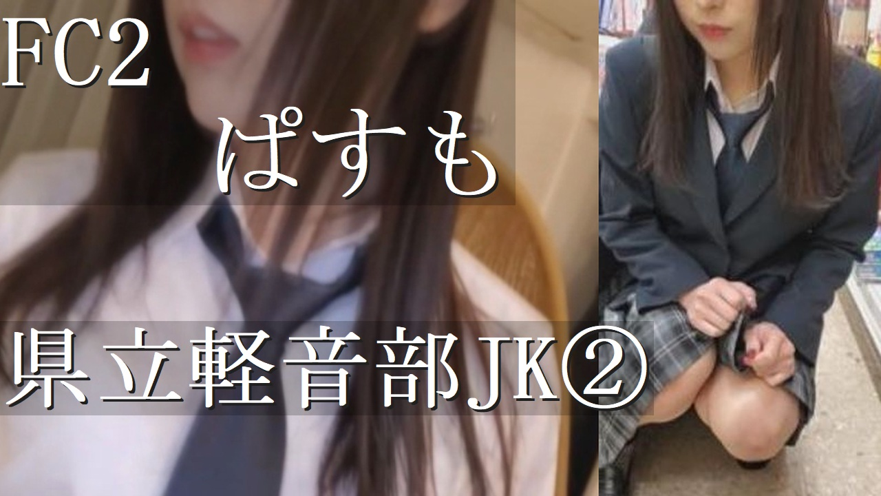 fc2 本物JK エロ 閲覧注意※ FC2に投稿され即削除された伝説の小学生レイプ映像 ...