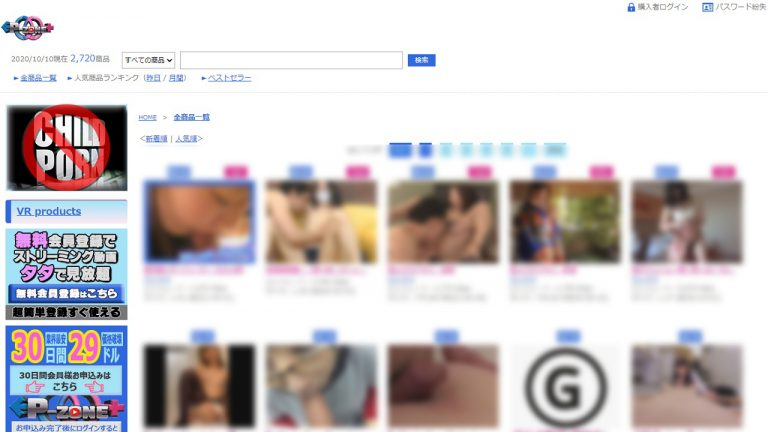動画の志士がP-ZONE(porno-zone)として新規オープン!サイトの安全な使い方やオススメ動画をご紹介