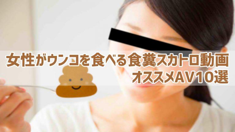 女性がウンコを食べる食糞スカトロ動画おすすめ10選