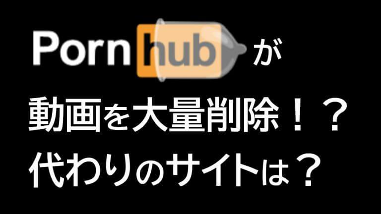 『Pornhub』の代わりとなる後継サイトはここだ!