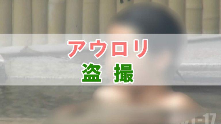 「盗源郷」のアウロリ紹介