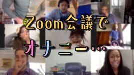 【Zoom激ヤバNG集】カメラを切り忘れてオナニー姿を晒してしまう…!