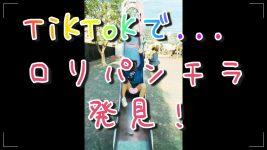 【ロリパンチラ】TikTokで速攻削除されたJSJCJKのお宝パンチラ動画集!