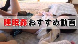 睡眠姦おすすめ動画