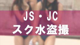 JS・JCスク水盗撮