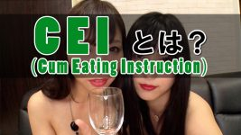 CEI(Cum Eating Instruction)