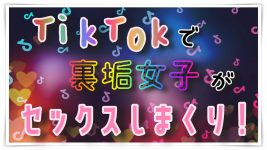 【他サイトおすすめ記事まとめ】「【動画あり】TikTokで人気の18歳美少女、裏垢でセ○クスしまくる」など